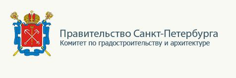 арендатор-Комитет-по-градостроительству-и-архитектуре-Санкт-Петербурга-