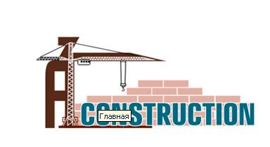 арендатор-A-Z-Construction--